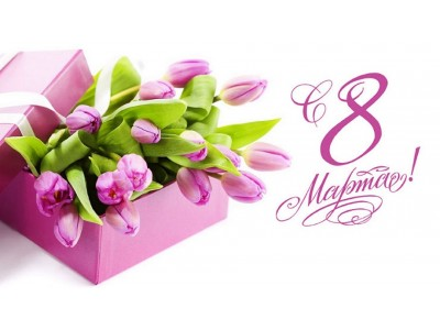 Предлагаем подарки к 8 марта!